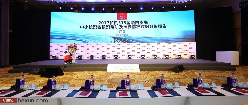 财经中国2017年会现场图集